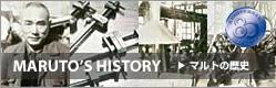 マルトの歴史